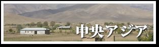 中央アジアへ