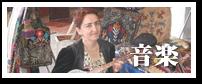 ウズベキスタンの音楽