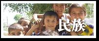 ウズベキスタンの民族