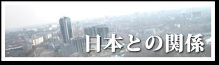 日本との関係