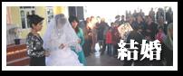 ウズベキスタンの結婚