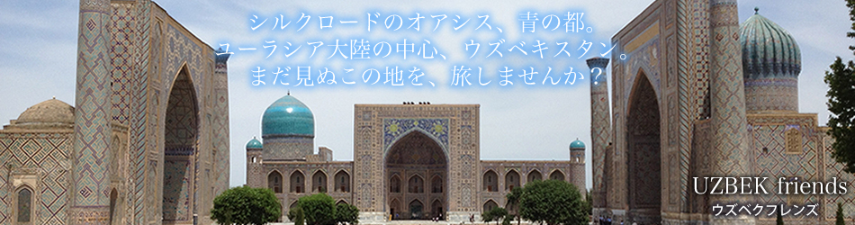 ようこそ!ウズベキスタンへ ウズベクフレンズ