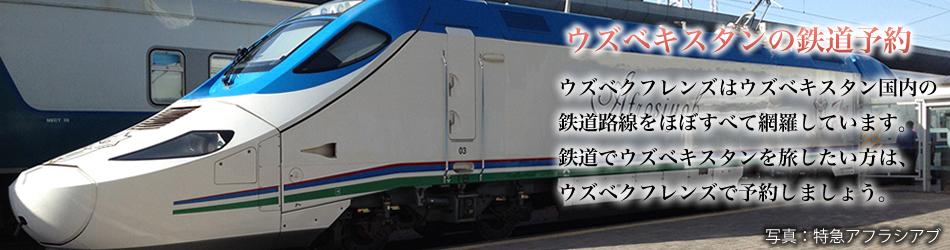 ウズベキスタンの鉄道