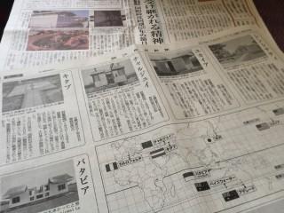 胆江日日新聞の2019年元旦特集記事